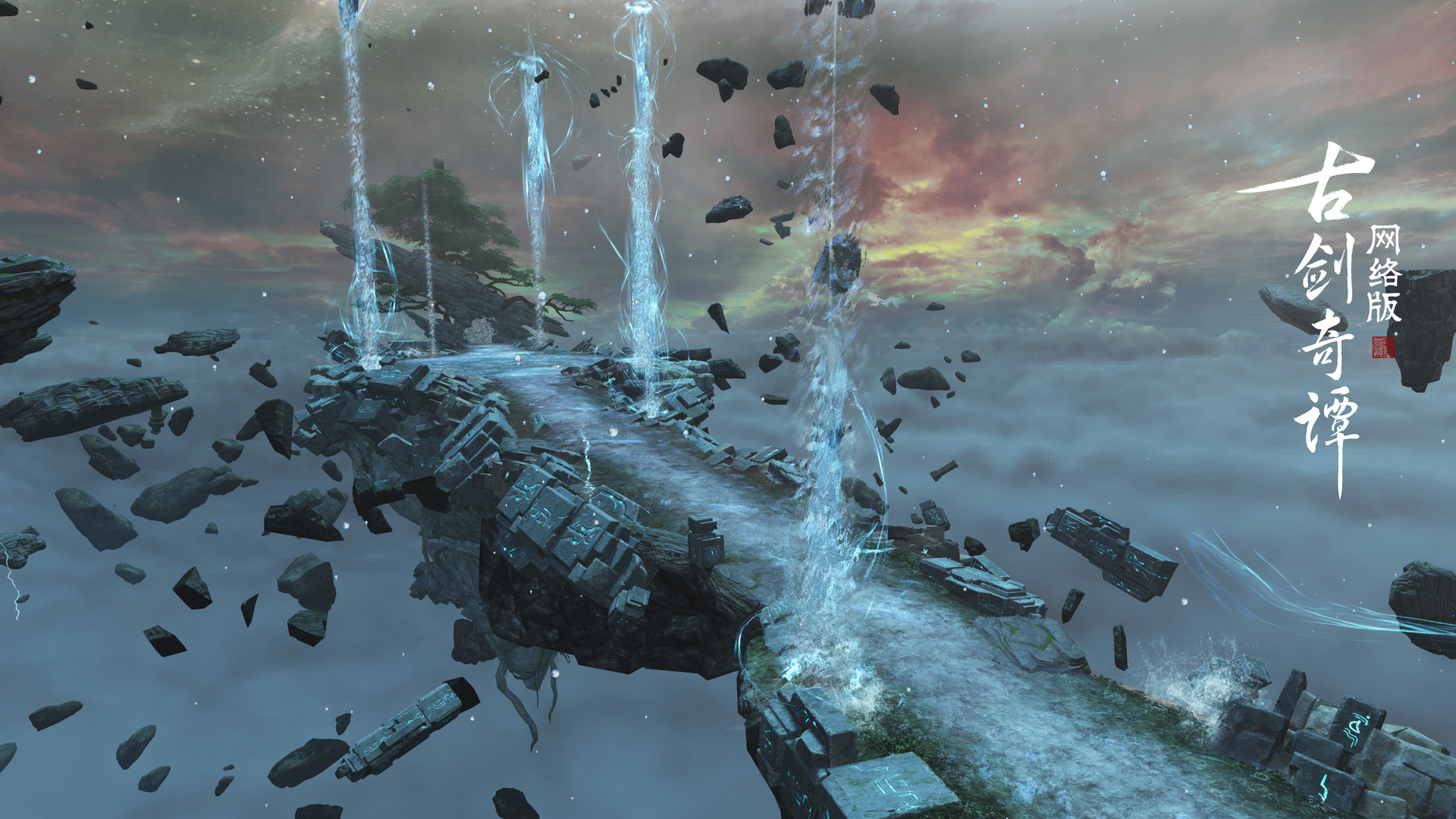 《古剑奇谭OL》全新秘境琅泉界桥正式开启