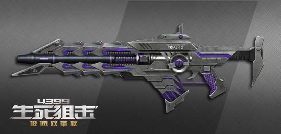 《生死狙击2》多功能步枪次元幻影介绍