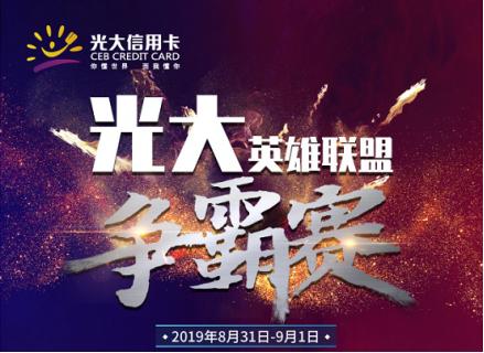 寻找重庆最强卡友,光大英雄联盟争霸赛报名正式开始!