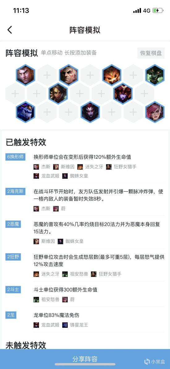 《LOL》云顶之弈9.16b狂野六换形阵容出装及运营指南