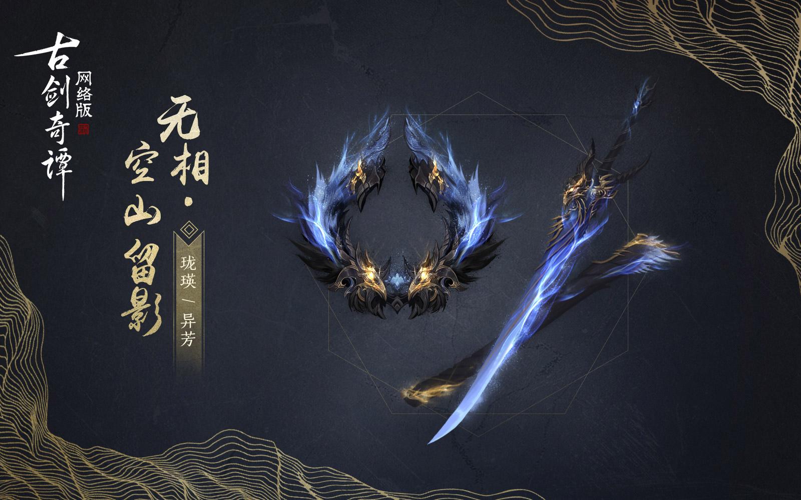 《古剑奇谭OL》异芳空山留影武器外观