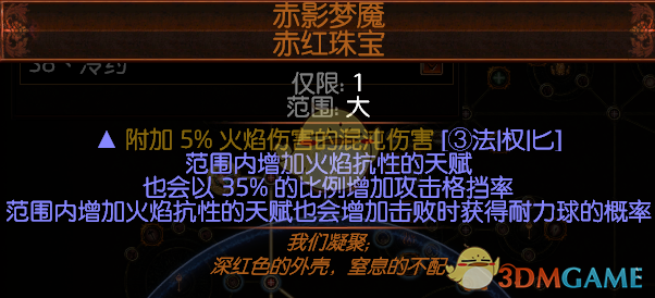 dnf65级梦魇天赋加点图_流放之路S9卫士开荒BD选择_S9卫士旋风斩速刷BD推荐_3DM网游