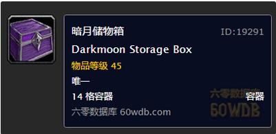 《魔兽世界》怀旧服暗月储物箱获得攻略