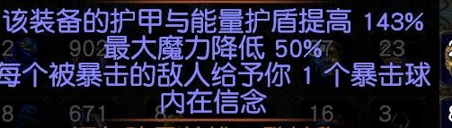 《流放之路》3.8刺客正火旋解BD介绍