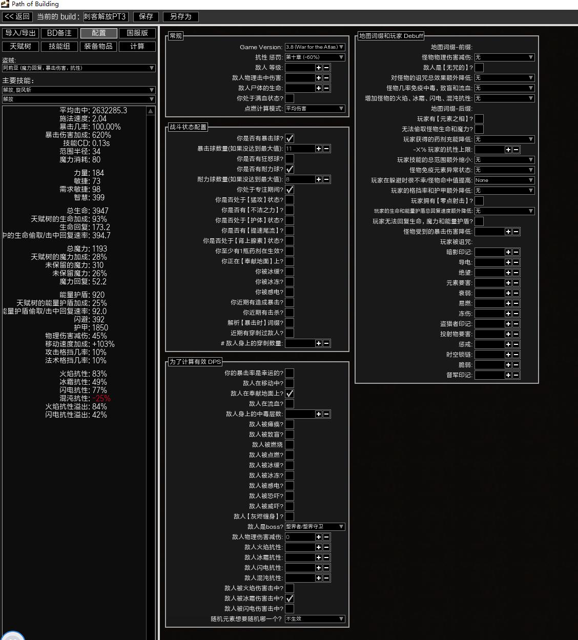 《流放之路》S9刺客正火旋解开荒BD攻略