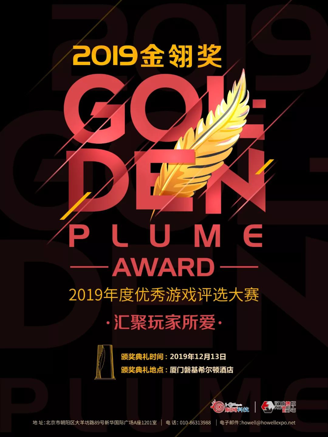 2019年度优秀游戏评选大赛(第十四届金翎奖)网站正式上线!