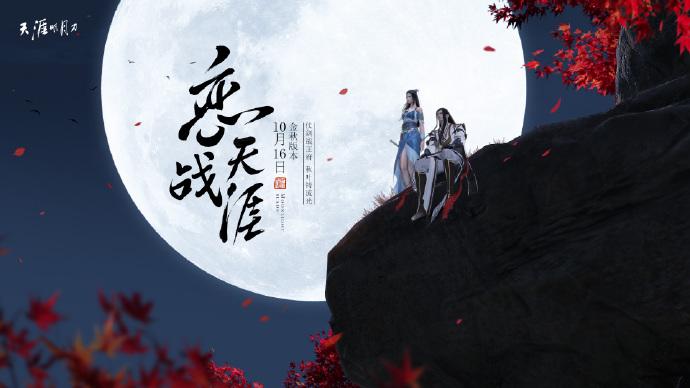 《天涯明月刀》10月新版本恋战天涯内容预告