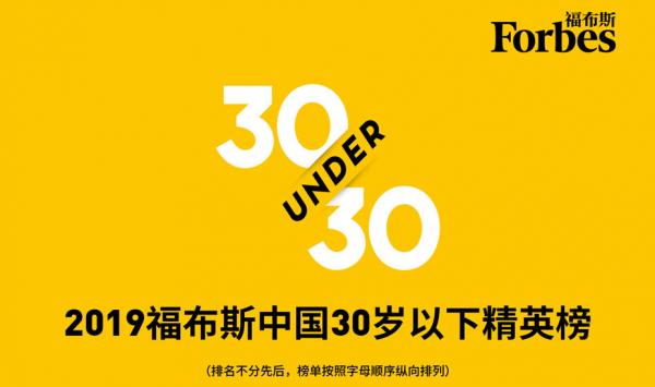 B站电竞未来可期,国豪孤雪入选福布斯中国30岁以下精英