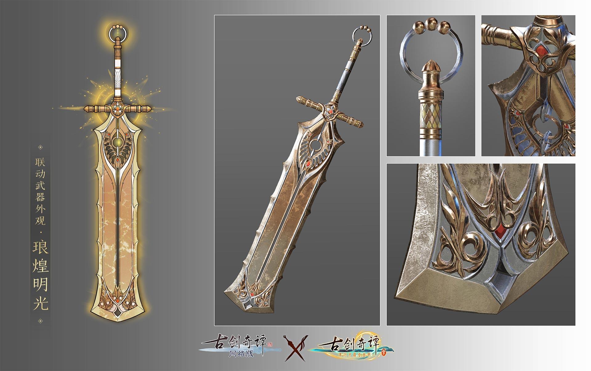 《古剑奇谭OL》联动武器外观琅煌明光预览