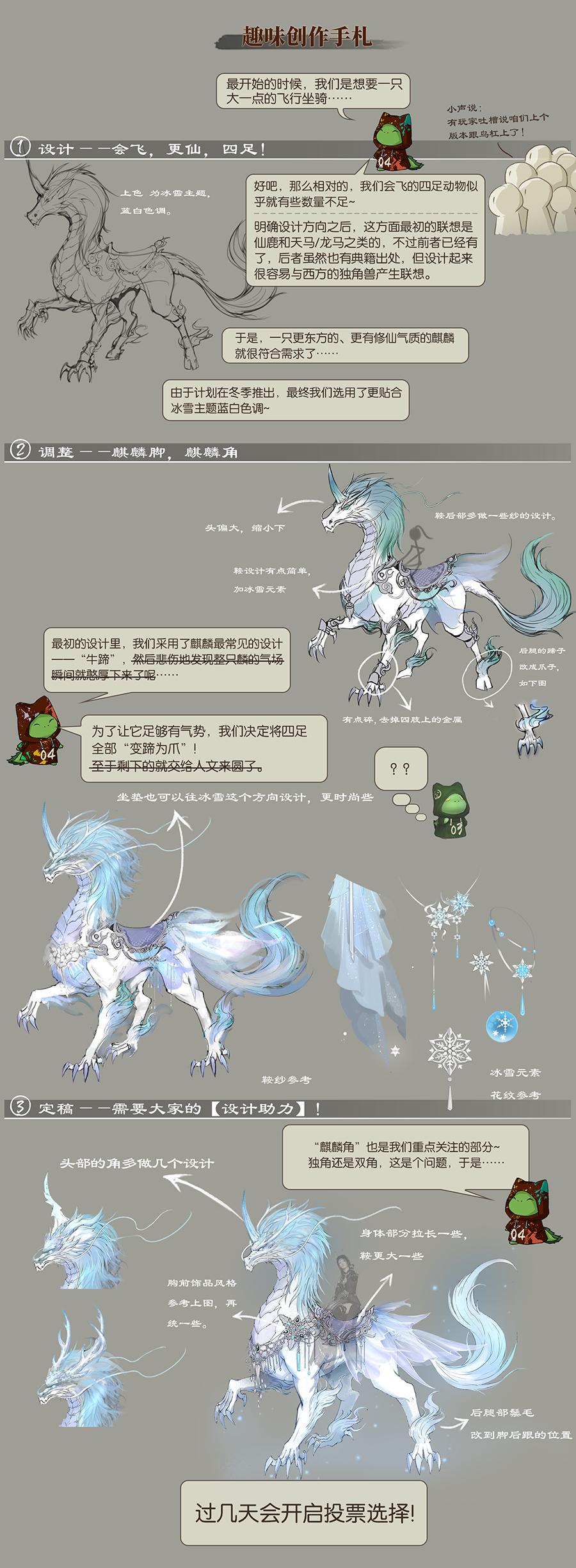 《古剑奇谭OL》银月冰麟设计助力活动介绍