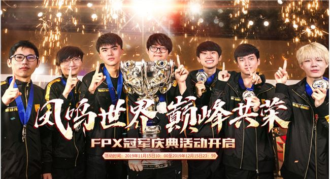 《LOL》2019FPX冠军庆典介绍