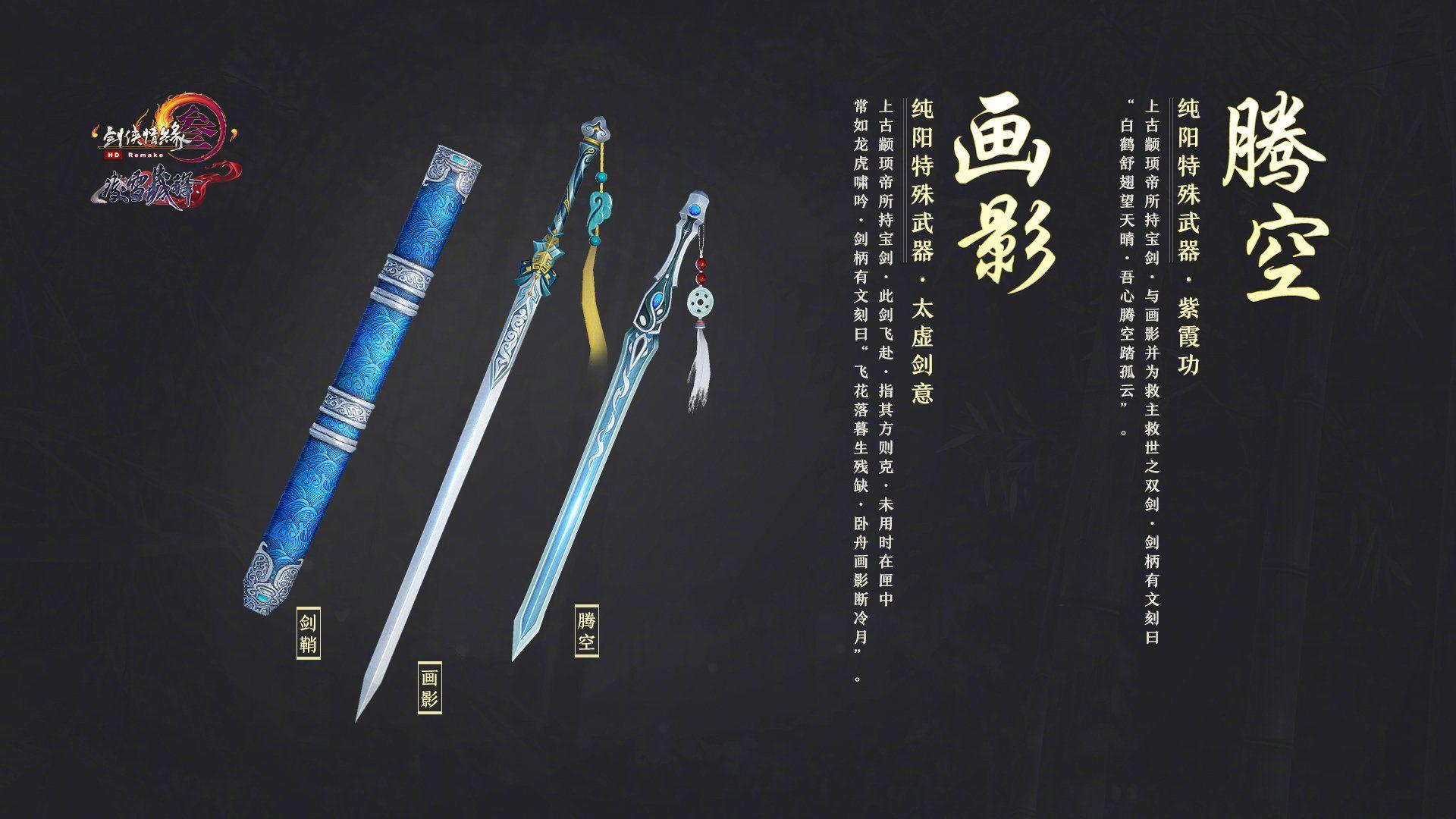 剑三各门派特效武器图片