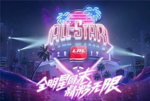 LPL全明星周末賽即將來襲 虎牙直播選人大戰