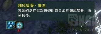 《剑网3》25人普通敖龙岛老六方有崖攻略