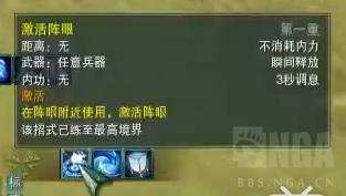《剑网3》25人英雄敖龙岛老五驺吾攻略