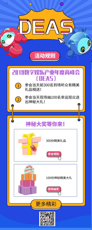 专访2019年CGDA评委西山居副总裁胡翌