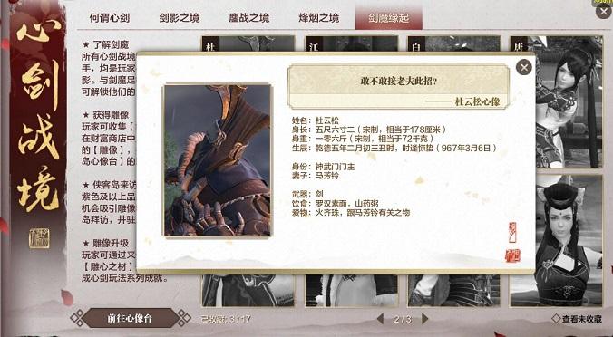 《天涯明月刀》心剑战境杜云松打法攻略