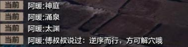 《天涯明月刀》心剑战境10人阿暖攻略