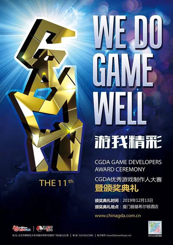 第十一届优秀游戏制作人大赛(2019 CGDA)策划组、程序组评委阵容公布