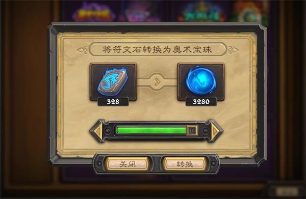 《炉石传说》新游戏商店和货币系统介绍