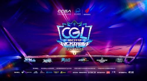 促增長、激活力,2019CGL全國總決賽將在南京建鄴舉辦