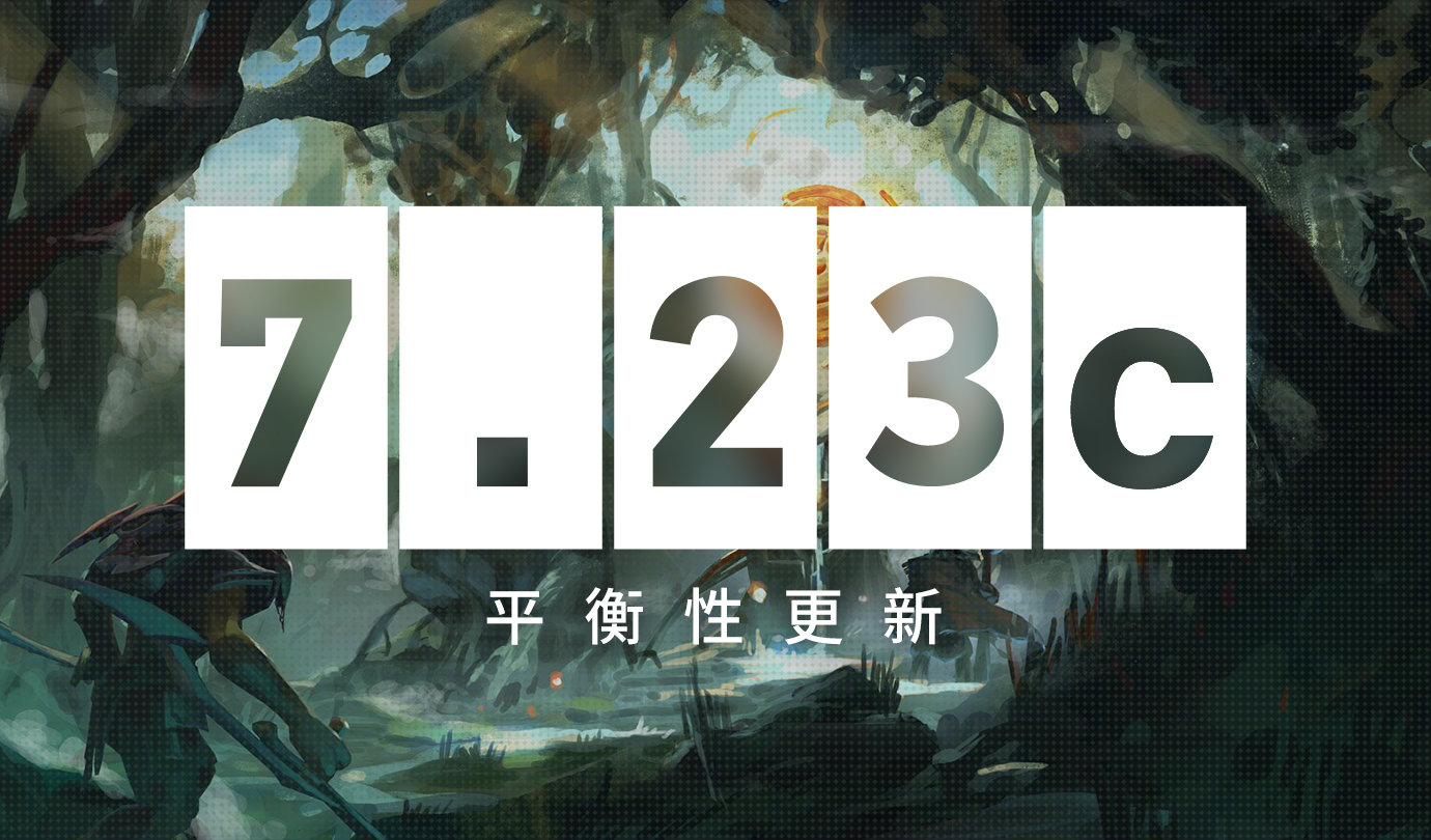 《DOTA2》7.23C更新补丁详情