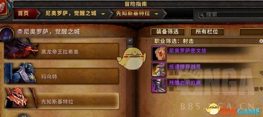 《魔兽世界》8.3猎人专精选择