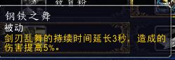 《魔兽世界》8.3狂徒贼天赋推荐