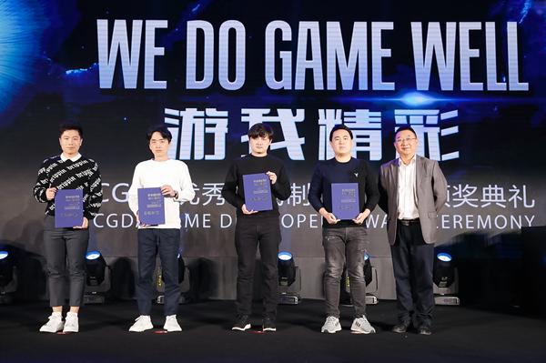 游我精彩!第十一届CGDA优秀游戏制作人大赛颁奖盛典隆重举办!