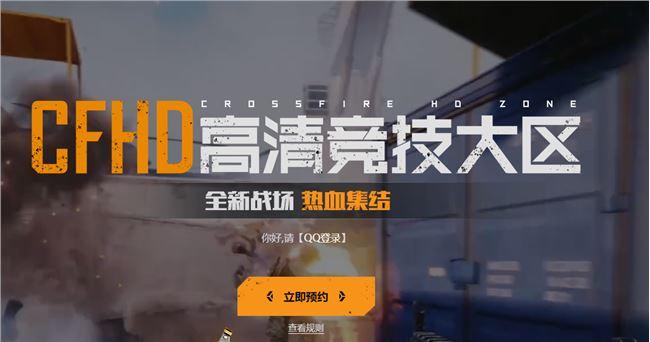 《CF》HD高清竞技大区预约地址介绍