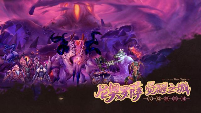 《魔獸世界》8.3尼奧羅薩覺醒之城通關攻略