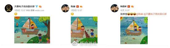 《绝地求生》鹿晗加盟陈赫俱乐部