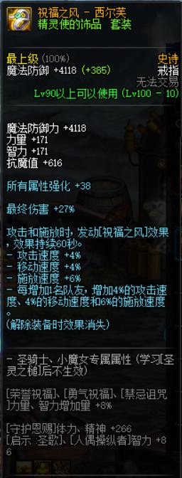 《DNF》100级超界普雷装备升级周期及消耗