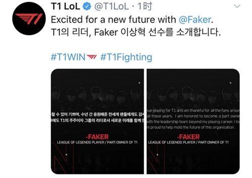 Faker第8年与T1续约以选手及合作伙伴身份加入