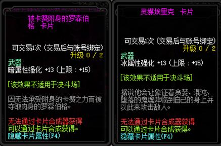 《DNF》100武器附魔宝珠推荐