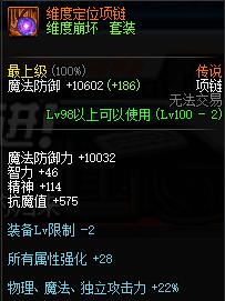 《DNF》100传说首饰爆率介绍