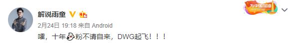 《LOL》众解说吐槽:Ghost加盟DWG