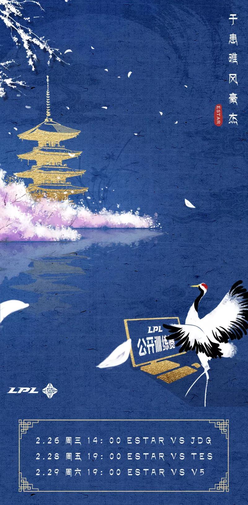 《LOL》ES公布首场LPL公开训练赛海报:于患难风豪杰