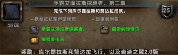 魔兽世界8.3飞行解锁条件图片