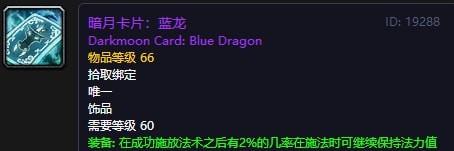 wow怀旧服蓝龙卡片多少钱_wow怀旧服蓝龙卡片多少钱能收到