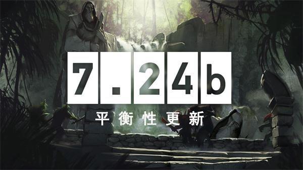 《DOTA2》2月27日7.24b平衡性更新详情