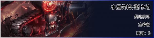 《LOL》云顶之弈S3新英雄蝎子介绍