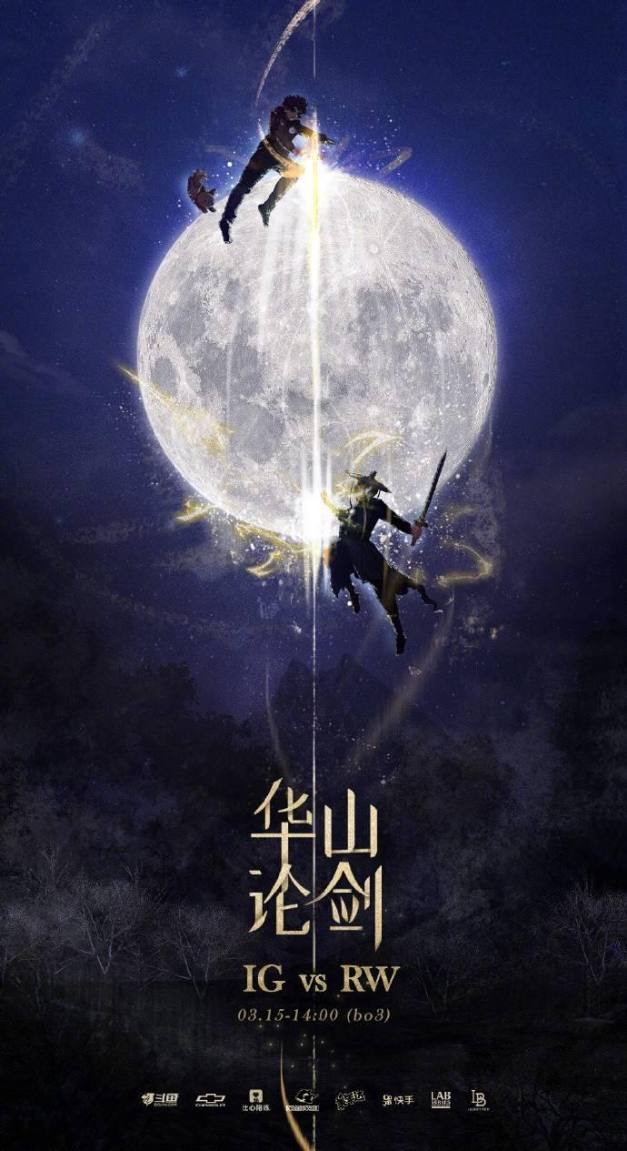 《LOL》IG赛前海报:华山论剑,一较高下!