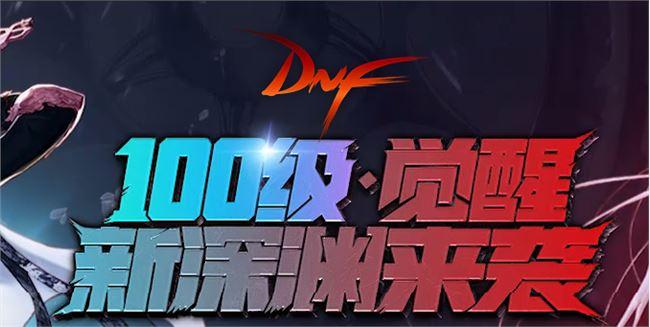 《DNF》100级版本全部更新内容汇总