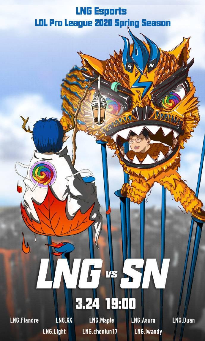 《LOL》LNG赛前海报:舞狮