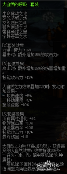 《DNF》剑魔100级首饰选择