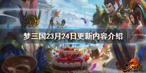 《梦三国2》3月24日更新内容介绍