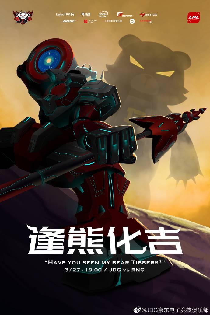 《LOL》JDG赛前海报:见招拆招,逢熊化吉