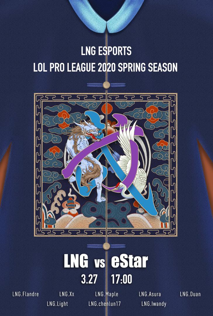 《LOL》LNG赛前海报:文武之争