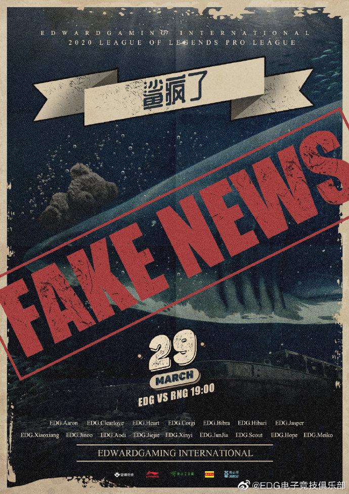《LOL》EDG赛前海报:FAKE NEWS